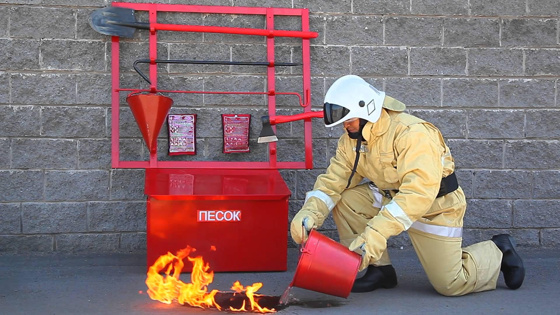 Что такое первичные средства пожаротушения