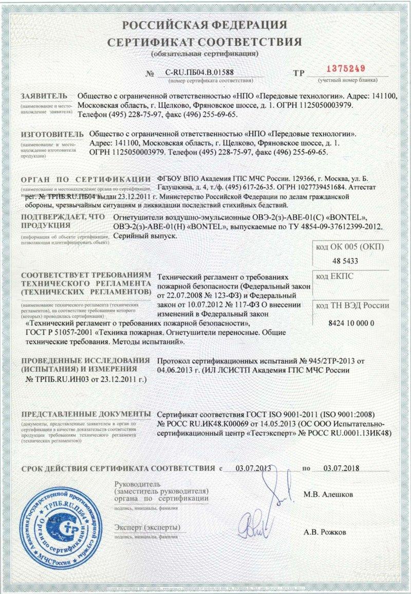 Так выглядит сертификат на огнетушитель