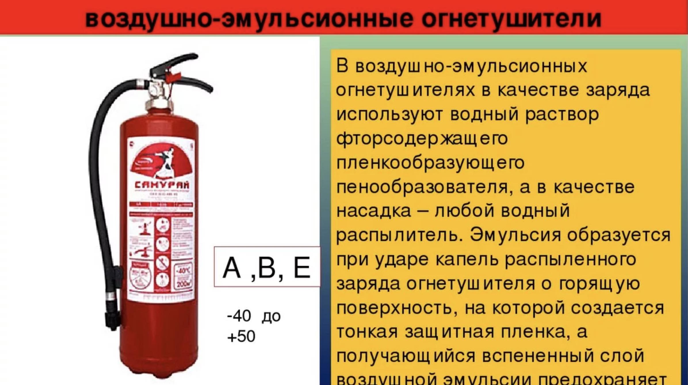 image-Воздушно-эмульсионный-огнетушитель