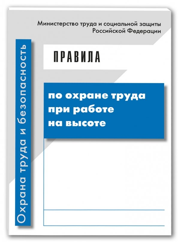 Инструкция по охране труда при работе на высоте
