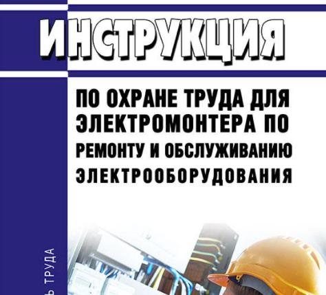 Инструкция по охране труда для электромонтёра по ремонту и обслуживанию электрооборудования