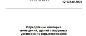 Свод правил (СП 12.13130.2009). Определение категорий помещений, зданий и наружных установок по взрывопожарной и пожарной опасности