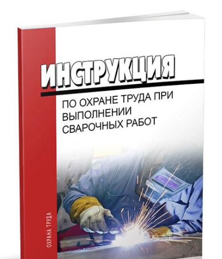 Инструкция по охране труда при выполнении сварочных работ