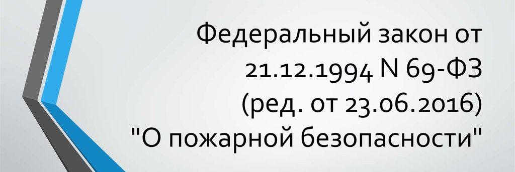 Федеральный закон РФ 69-ФЗ от 21.12.1994 О пожарной безопасности